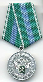 Medal_for_strengthening_of_customs_commonwealth