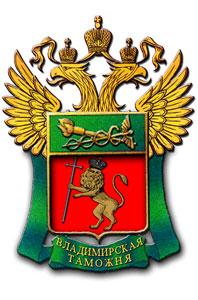 Владимирская таможня руководство